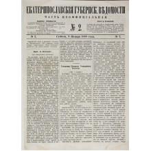 200 років тому у м. Катеринославі народився Микола Дмитрович Мизко, журналіст, літературний критик, перекладач і фольклорист.