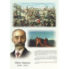 160 років тому народився Адріан Феофанович Кащенко, письменник, просвітянин