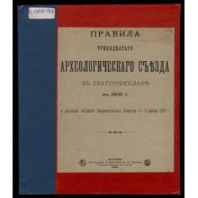 115 років тому (1905 р.) у м. Катеринославі розпочався ХІІІ Археологічний з'їзд. Продовжував роботу до 9 вересня 1905 р.