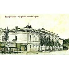 155 років тому (1866 р.) у Катеринославі відбулося перше засідання Катеринославського губернського земства