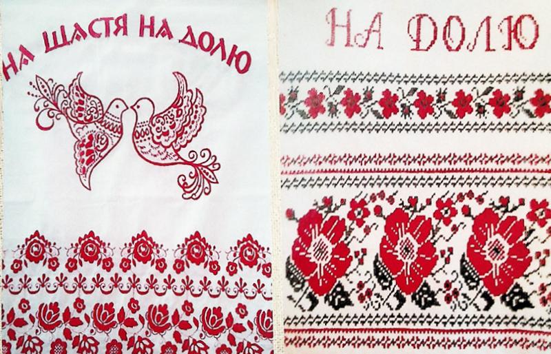 Магія вишивки Придніпров я. Частина друга. Веселкові рушники 8b1ae98e45d56
